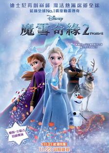 魔雪奇緣2 (粵語配音) - 新寶院線