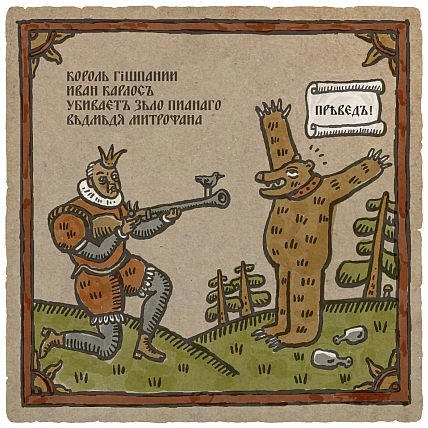 """Ivan Karlos, King of Spain shoots at the extremely drunken bear Mitrofan."" The bear, however strange it is, does not surrender itself, but is shouting ""Hello!"" [illustration by Vladimir Kamaev]"