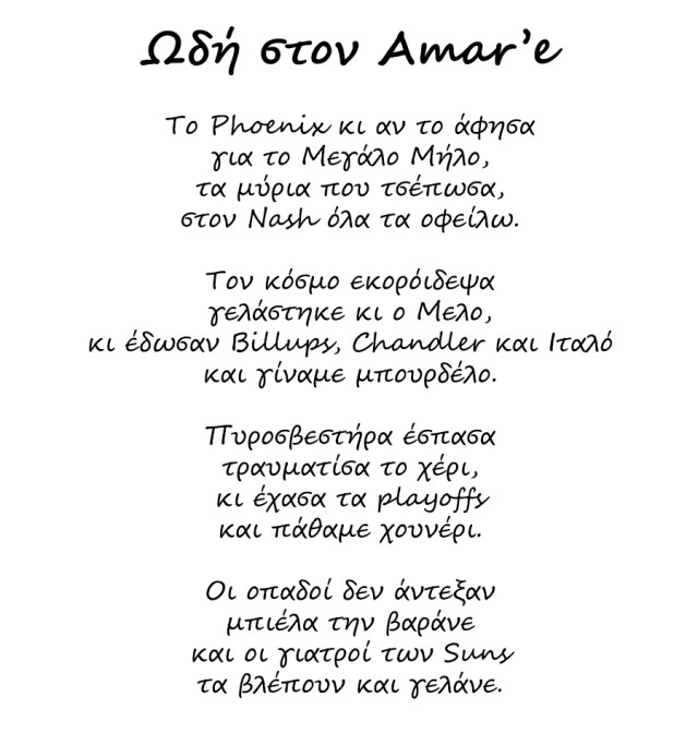 ode to amare