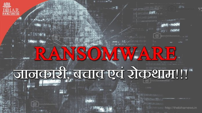 The Bihar News- Ransomware-virus-attack