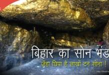 sonbhandar-rajgir