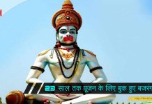 thebiharnews-in-advance-booking-of-lord-hanuman-for-23-years-in-saran