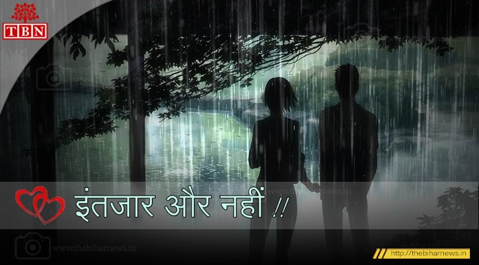 thebiharnews_in_lovestory_intejaar_aur_nahi