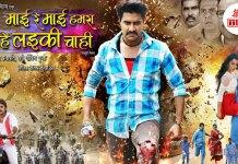 movie-released-on-april-20-the-bihar-news-tbn-patna-bihar-hindi-news