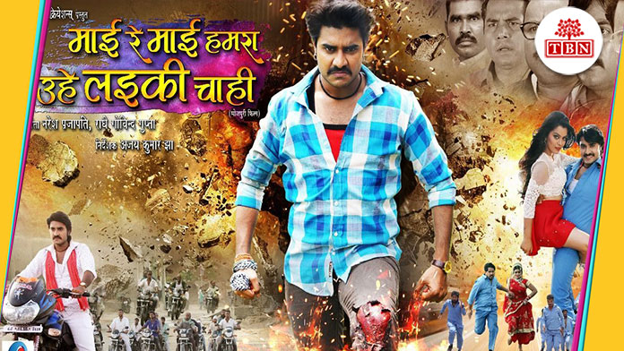 movie-released-on-april-20-the-bihar-news-tbn-patna-bihar-hindi-news
