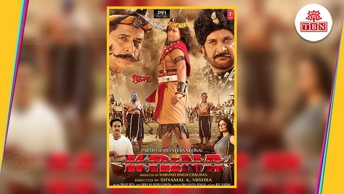 film-kryna-based-on-social-consciousness-will-be-released-on-june-8-the-bihar-news-tbn-patna-bihar-hindi-news