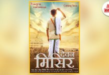 devan-misir-movie-will-release-on-6th-july-the-bihar-news-tbn-patna-bihar-hindi-news