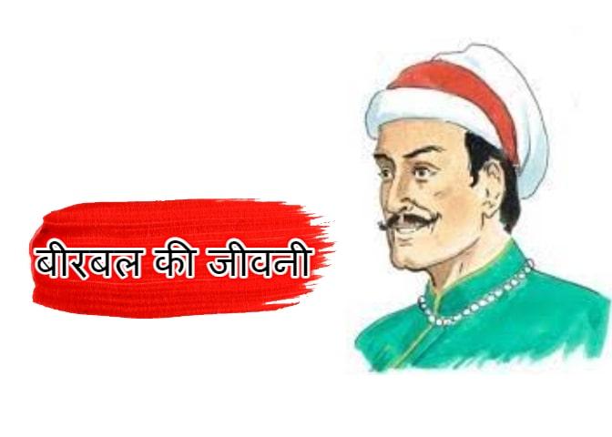 Biography of Birbal In Hindi - बीरबल की जीवनी
