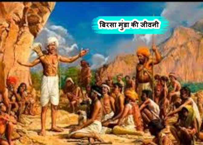 Biography of Birsa Munda In Hindi - बिरसा मुंडा की जीवनी