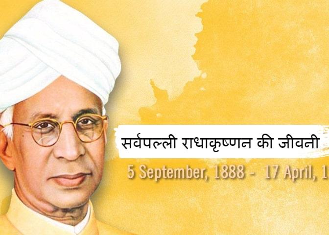Biography of Dr. Sarvepalli Radhakrishnan - सर्वपल्ली राधाकृष्णन की जीवनी