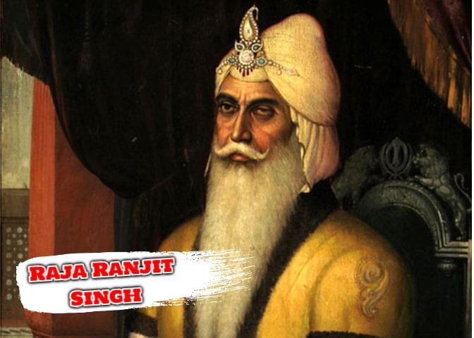 Biography of Raja Ranjit Singh - राजा रणजीत सिंह की जीवनी