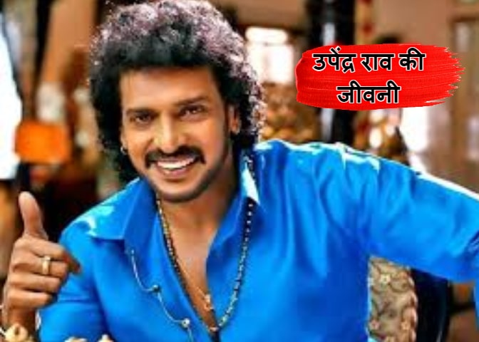 Biography of Upendra Rao (Actor) In Hindi - उपेंद्र राव की जीवनी