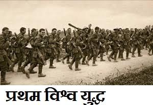 प्रथम विश्व युद्ध की पूरी जानकारी हिंदी में बायोग्राफ़ी - Thebiohindi