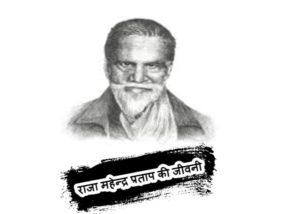 Raja Mahendra Pratap Biography In Hindi - राजा महेन्द्र प्रताप की जीवनी