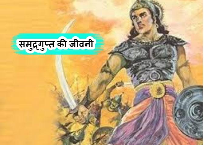 Biography oF Samudragupta In Hindi - समुद्र्गुप्त की जीवनी हिंदी में