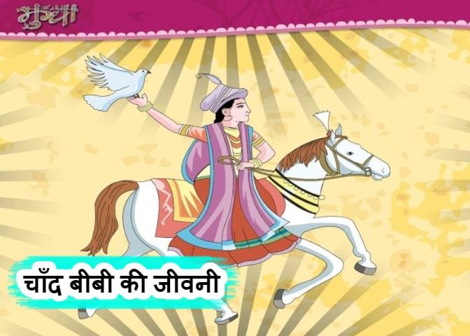 Biography of Chand Bibi In Hindi - चाँद बीबी की जीवनी हिंदी में