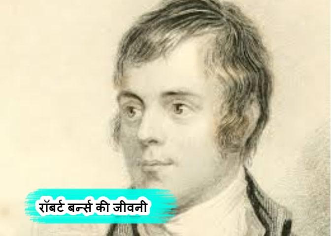 Biography of Robert Burns in Hindi - रॉबर्ट बर्न्स की जीवनी परिचय हिंदी में