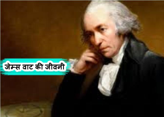 James Watt Biography In Hindi - जेम्स वाट की जीवनी हिंदी में