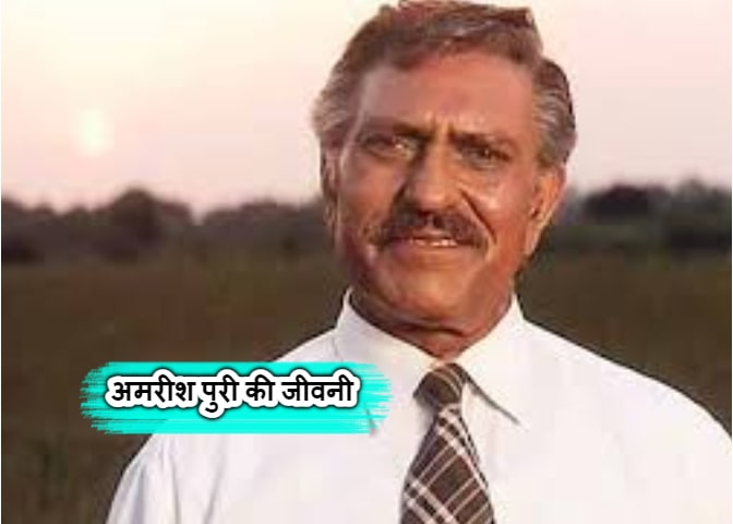 अमरीश पुरी की जीवनी हिंदी - Biography of Amrish Puri In Hindi