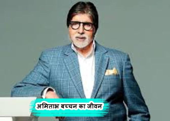 अमिताभ बच्चन का जीवन परिचय - Biography of Amitabh Bachchan In Hindi
