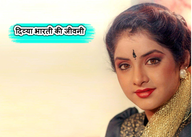 दिव्या भारती की जीवनी - Biography of Divya Bharti In Hindi