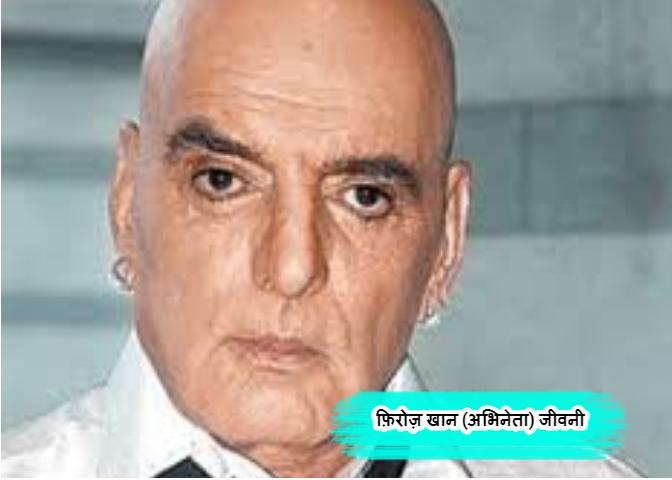 फ़िरोज़ खान (अभिनेता) जीवनी - Feroz Khan (Actor) Biography In Hindi