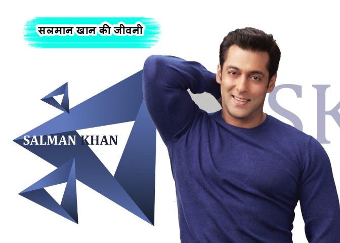सलमान खान की जीवनी - Biography oF Salman Khan In Hindi