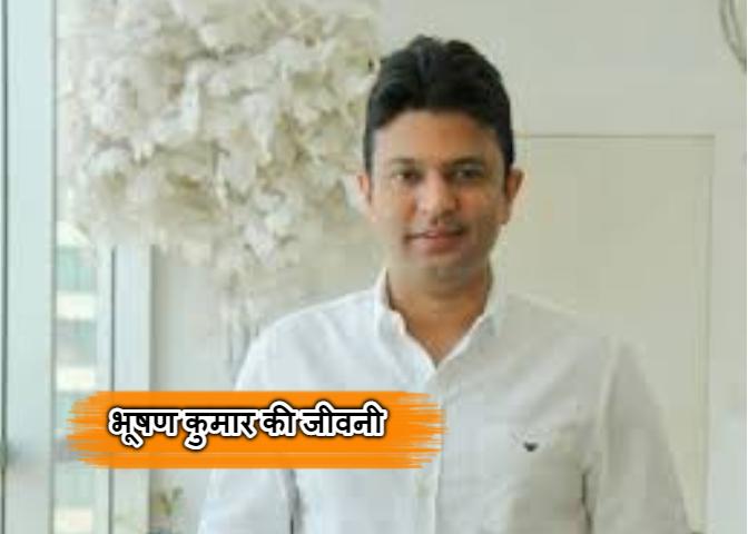 भूषण कुमार की जीवनी हिंदी | Biography of Bhushan Kumar In Hindi