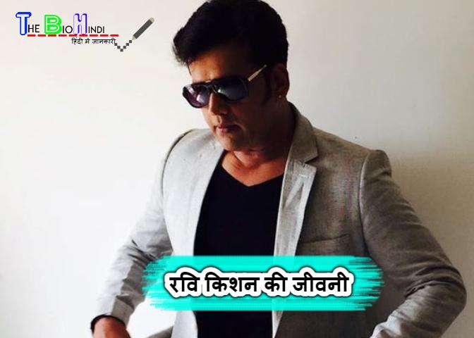 Biography of Ravi Kishan In Hindi- रवि किशन की जीवनी