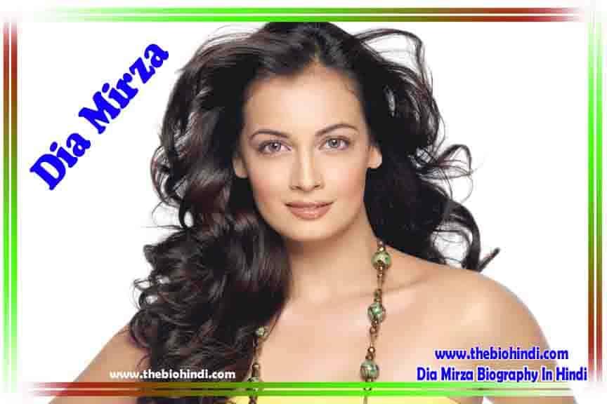 Dia Mirza Biography In Hindi - दिया मिर्जा का जीवन परिचय