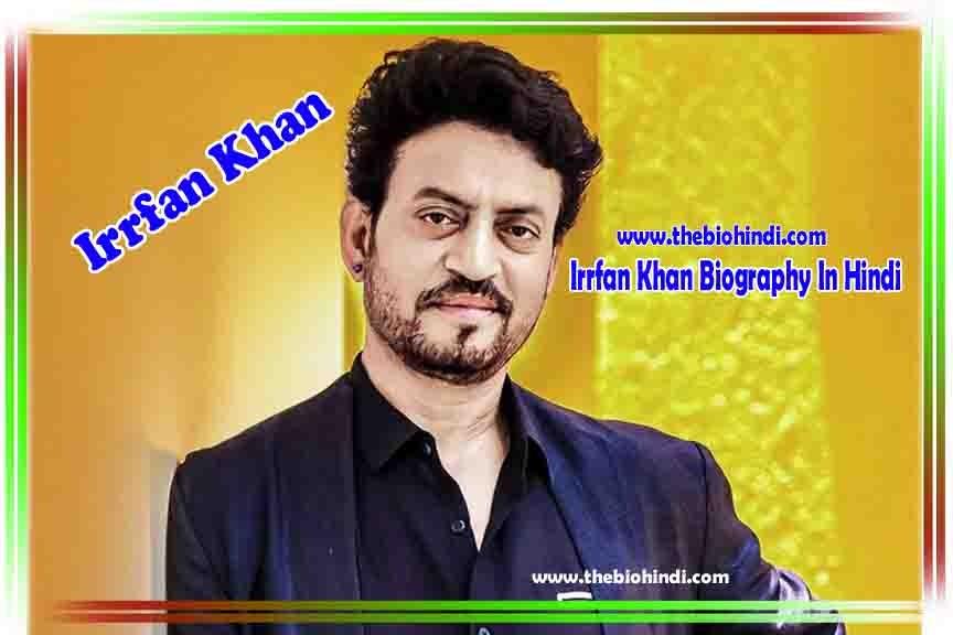 Irrfan Khan Biography In Hindi - इरफान खान का जीवन परिचय
