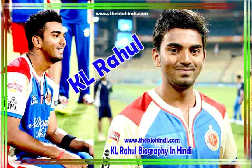 KL Rahul Biography In Hindi - के.एल. राहुल का जीवन परिचय