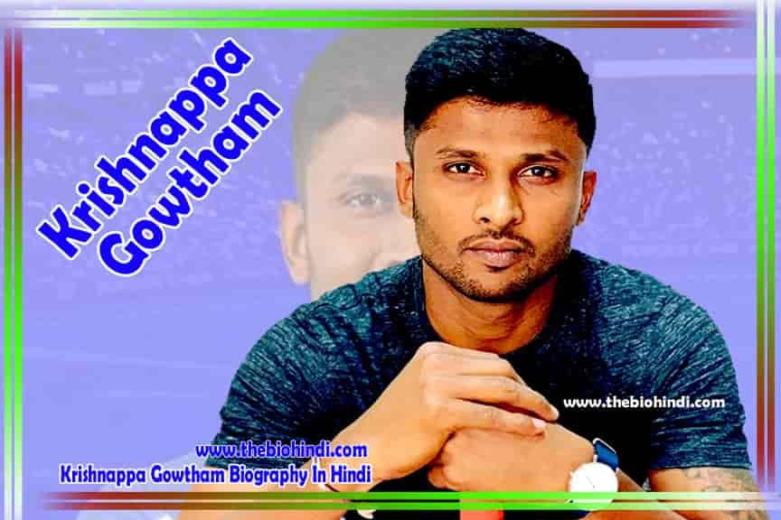 Krishnappa Gowtham Biography In Hindi - कृष्णप्पा गौतम जीवन परिचय