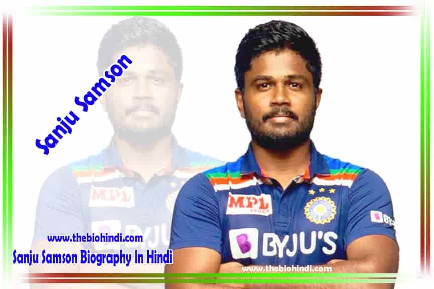 Sanju Samson Biography In Hindi - संजू सैमसन का जीवन परिचय