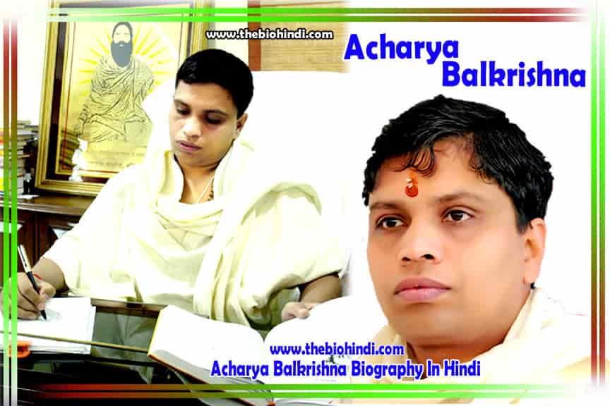 Acharya Balkrishna Biography In Hindi - आचार्य बालकृष्ण का जीवनपरिचय