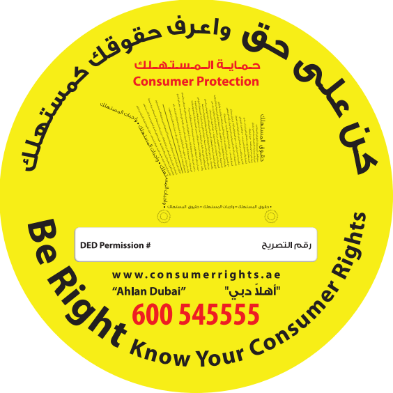 Consumer rights logo brandtag - Office of the consumer protection board ...