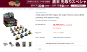 Japaese Screenshot of LEGO DC Minifigures