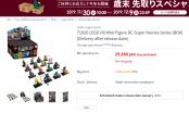 Japaese Screenshot of LEGO DC Minifigures