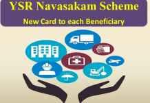 AP YSR Navasakam Scheme