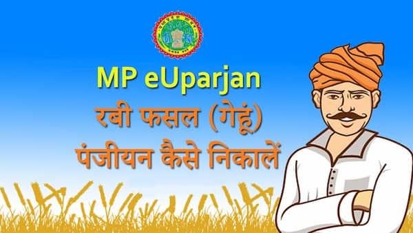 MP e-Uparjan Kisan Online Panjiyan