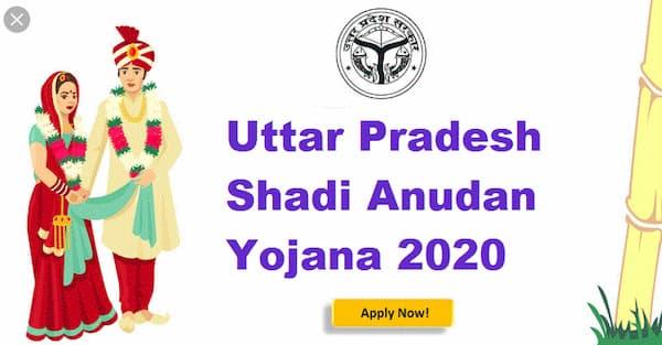 Uttar Pradesh Shadi Anudan Yojana