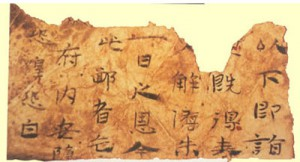 Ancient Chinse Invention Paper