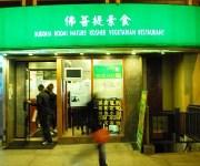 Kosher Restaurants in China