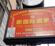 When In Rome, Go to a Chinese Restaurant (or Two!)