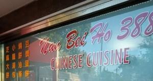 Nan-Bei-Ho-Chinese-Restaurant