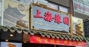 Shanghai-You-Garden-Dumpling-House-Chinese-Restaurant