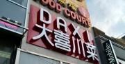 "[REVIEW]  ""Daxi Sichuan"", Flushing, NY"