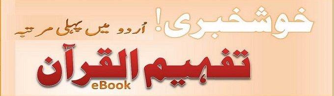 Tafheem-ul-Quran by Syed Abu Al A'la Moududi - (PDF - eBook)