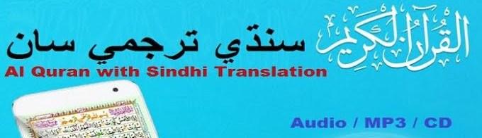 Al Quran with Sindhi Translation - قرآن مجيد سنڌي ترجمي سان - (Audio - MP3 - CD)