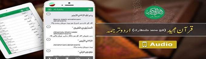 Quran-e-Kareem With Urdu (ONLY) Translation – القرآن الكريم اردو ترجمہ کے ساتھ (Audio / MP3 / CD)